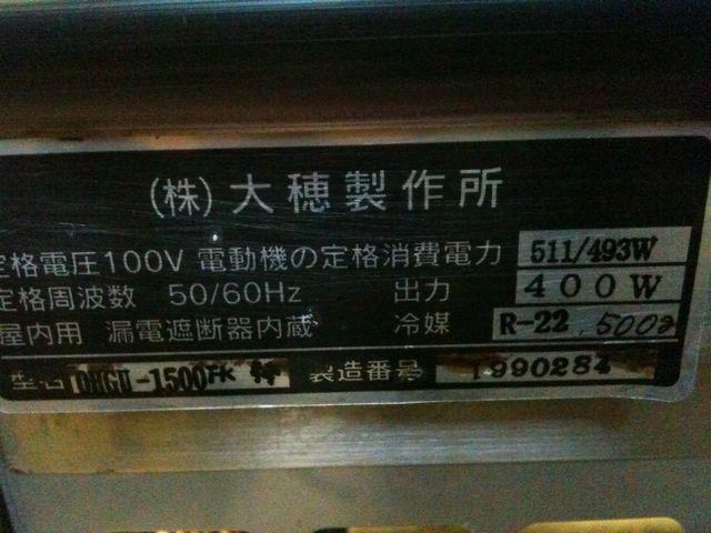大穂製作所ケーキケース