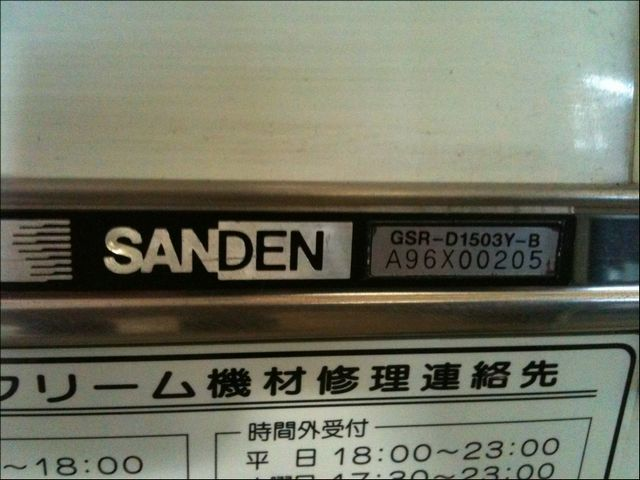 サンデンアイスケース:GSR-D1503Y-B