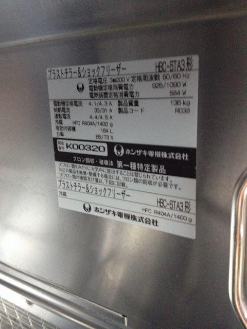 ホシザキブラストチラー&ショックフリーザー:HBC-6TA3
