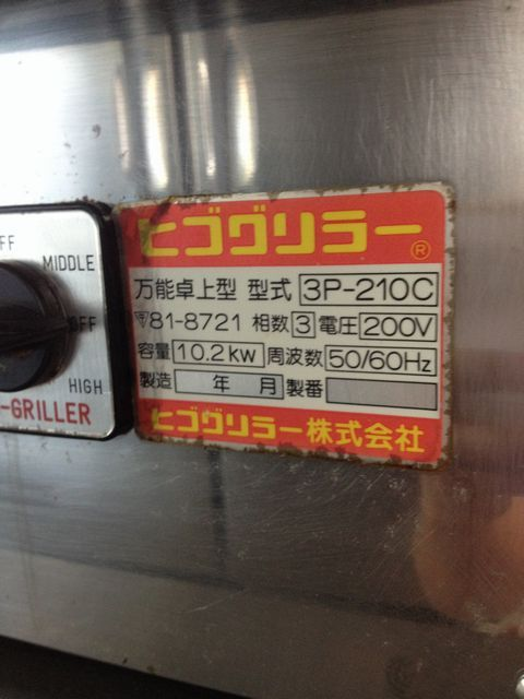 ヒゴグリラー電気焼き物器万能型卓上タイプ:3P-210C